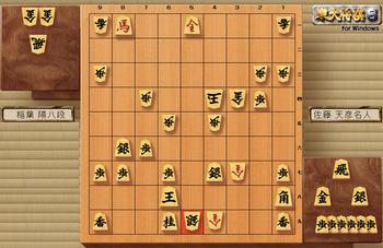 第75期名人戦七番勝負 第3局 稲葉八段の勝ち.jpg